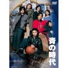 青の時代  DVD Box