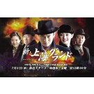 新·上海グランド  DVD Box