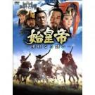 始皇帝-勇壮なる闘い-  DVD Box