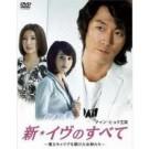 新·イヴのすべて -愛とキャリアを賭けた女神たち-  DVD Box