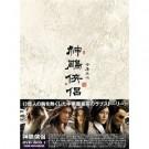 神ちょう侠侶(しんちょうきょうりょ)  DVD Box