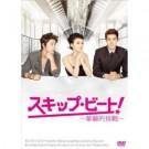スキップ·ビート!~華麗的挑戦~  DVD Box