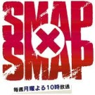 SMAP×SMAP 2010  DVD Box