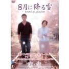 8月に降る雪  DVD Box
