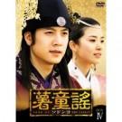 薯童謠-ソドンヨ-  DVD Box