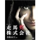 走馬灯株式会社  DVD Box