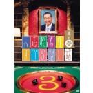 人志松本のすべらない話  DVD Box
