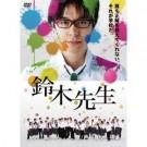 鈴木先生  DVD Box