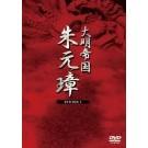 大明帝国 朱元璋  DVD Box