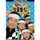 番組誕生40周年記念盤 8時だョ!全員集合2008  DVD Box