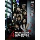 赤川次郎ミステリー 4姉妹探偵団  DVD Box