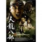 天龍八部  DVD Box