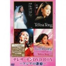 テレサ·テン アジアの歌姫  DVD Box