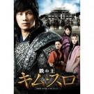 鉄の王 キム·スロ  DVD Box