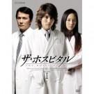 ザ·ホスピタル  DVD Box