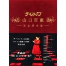 ザ·ベストテン 山口百恵  DVD Box