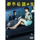 都市伝説の女  DVD Box
