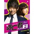 逃亡者 PLAN B  DVD Box