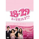 18·29~妻が突然18歳!?  DVD Box