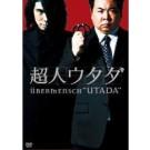 超人ウタダ  DVD Box