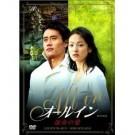 運命の愛 オールイン  DVD Box