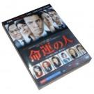 運命の人  DVD Box