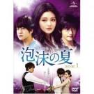 泡沫(うたかた)の夏  DVD Box