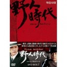 野人時代 -将軍の息子 キム·ドゥハン  DVD Box