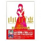 山口百恵 夜のヒットスタジオ  DVD Box