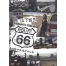 山下智久·ルート66-たった一人のアメリカ-ディレクターズカットエディション  DVD Box