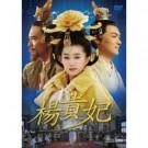 楊貴妃  DVD Box