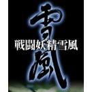 戦闘妖精雪風  DVD Box