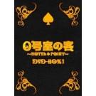 0号室の客  DVD Box