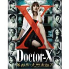 Doctor-X 外科医·大門未知子  DVD Box