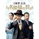 名探偵の掟 DVD