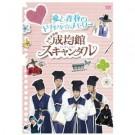 トキメキ☆成均館スキャンダル  DVD Box