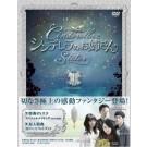 シンデレラのお姉さん  DVD Box