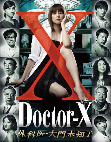 Doctor-X ���ʰ�·����̤�λ� DVD