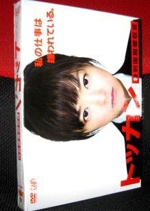 トッカン 特別国税徴収官 DVD