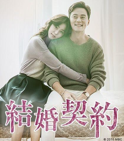 韓国ドラマ 結婚契約 DVD-BOX
